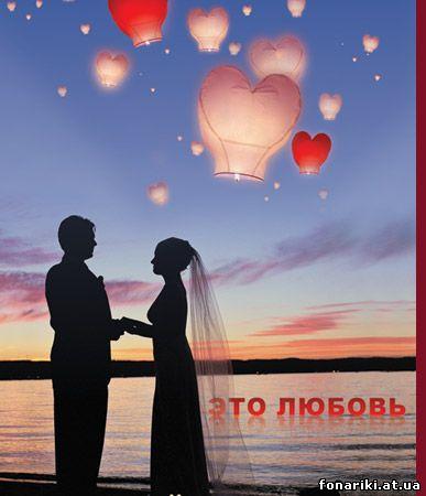http://fonariki.at.ua/Fonariki_serdce/letayuschiy_nebesniy_fonarik_valentinka.jpg