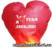 http://fonariki.at.ua/Fonariki_serdce/nebesnij_fonarik_valentinka_ya_tebya_lublu.jpg