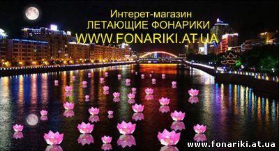 http://fonariki.at.ua/Forum/plavayuschiy_fonarik_lilija.jpg