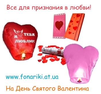 http://fonariki.at.ua/Forum/valentinka_na_den_vseh_vljublennyh.jpg
